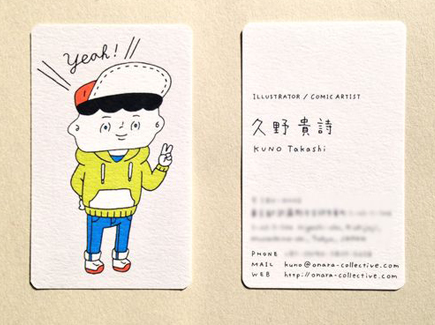 cartoon business card boy