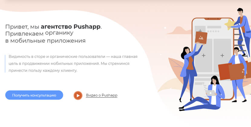 pushapp - website with beautiful minimalist illustrations