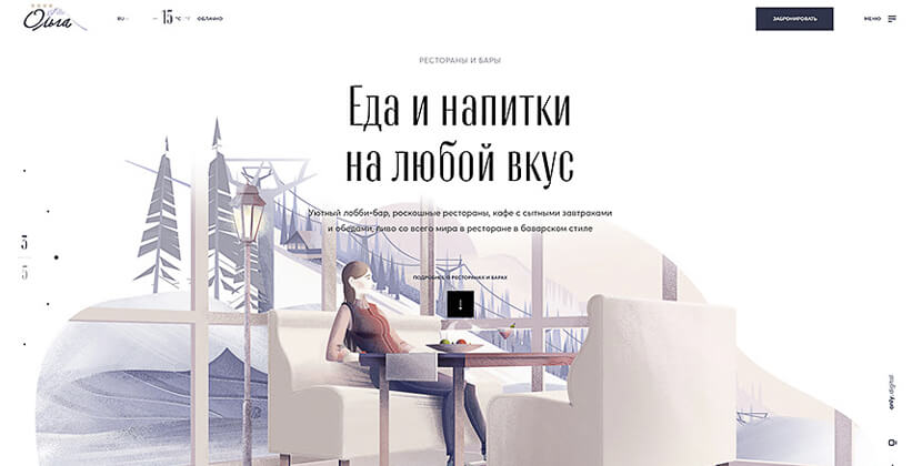 OLGA hotel - website with awesome gradient illustrations