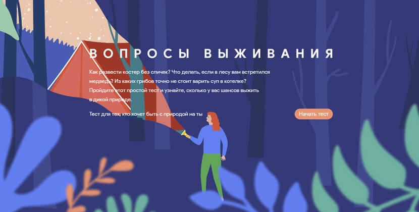 lenta - website with flat illustrations