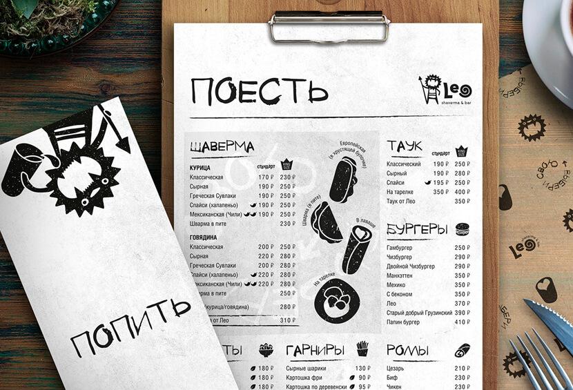 Leo shaverma bar black and white menu with illustrations design for inspiration
