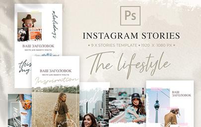 9Modern Instagram Stories Templates