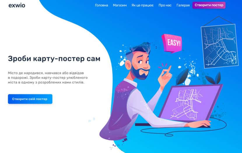 Сайт для сервиса Exwio с мультфильмами 2020