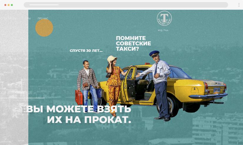 website design idea retro design - example 3